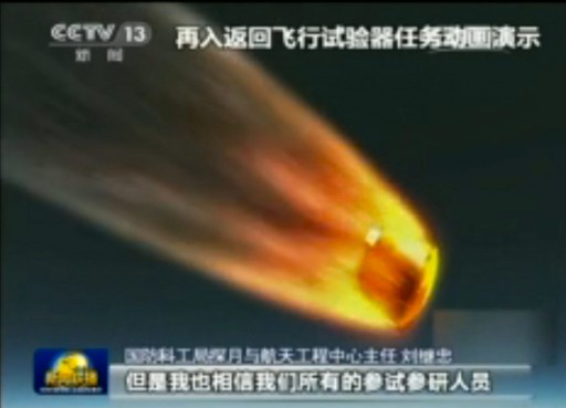 Chang'e 5 Test Mission Re-Entry - Image: CCTV
