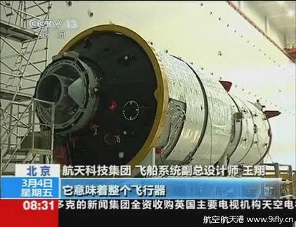 Photo: CCTV/9ifly.cn